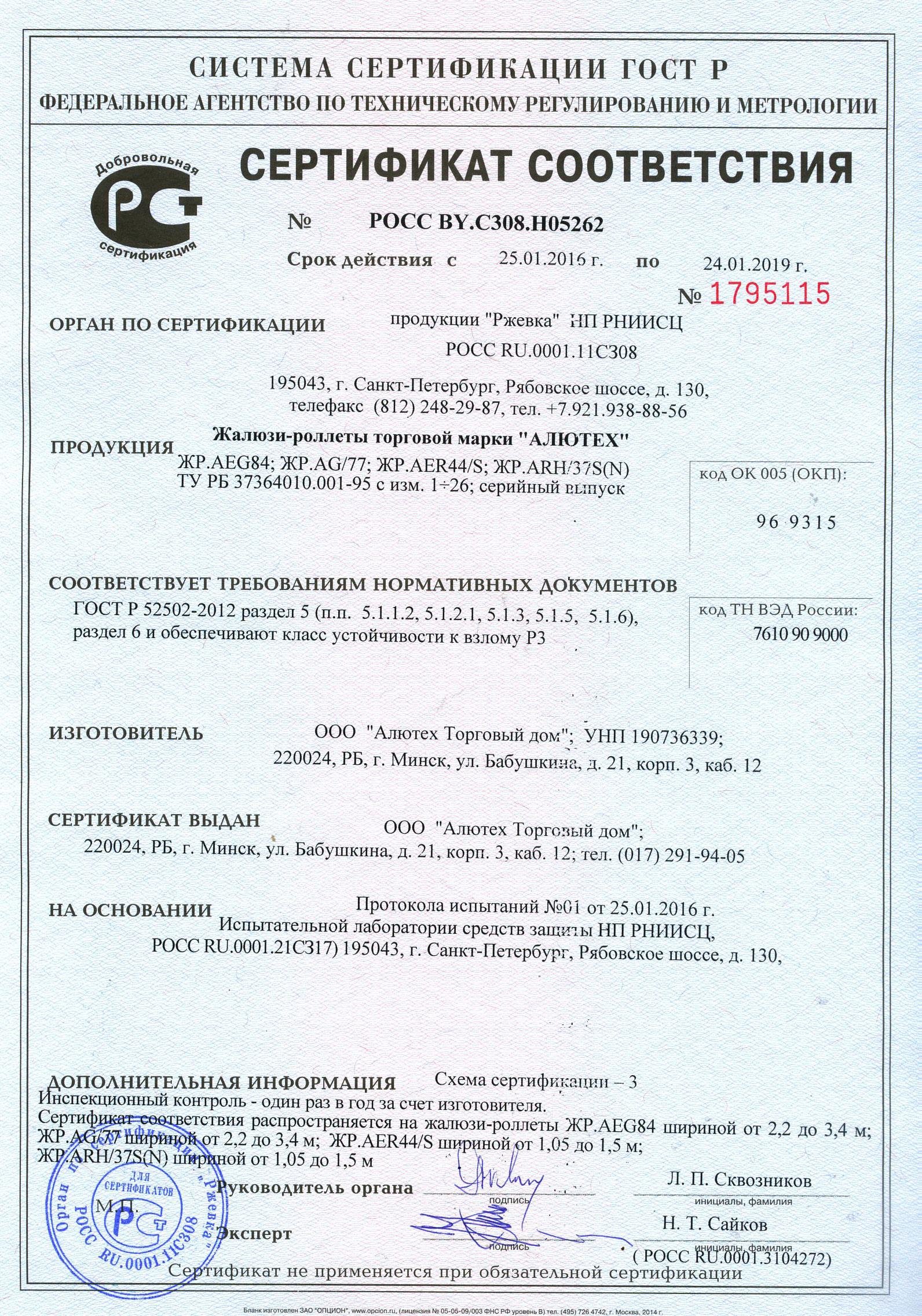 Сертификат соответствия Жалюзи-роллета из профилей AER44/S, AEG84, AG/77, ARH/37H Алютех