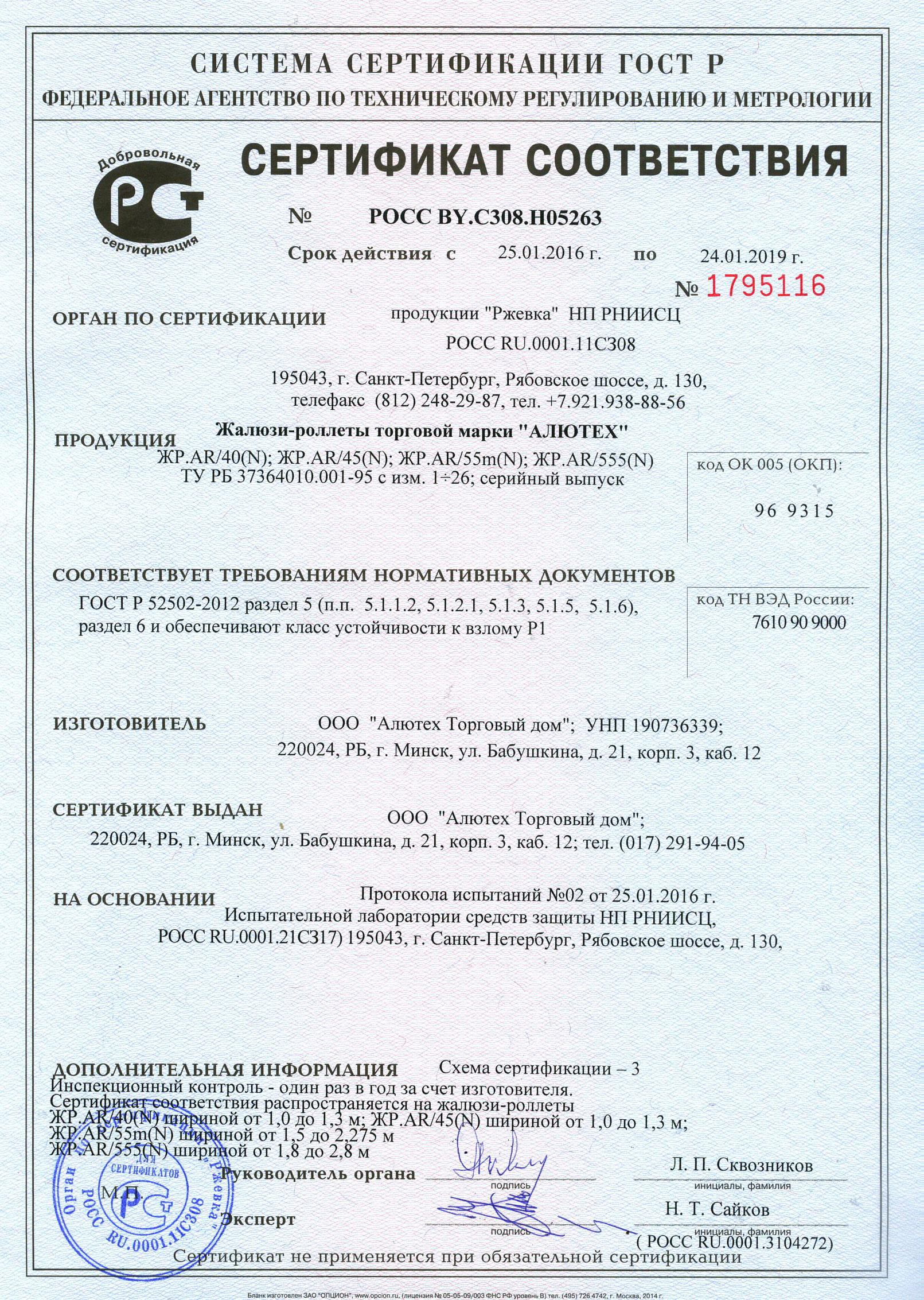 Сертификат соответствия Жалюзи-роллета из профилей роликовой прокатки Алютех