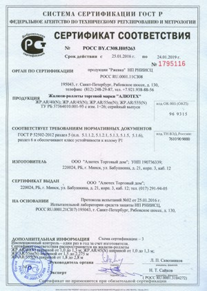 Сертификат соответствия Жалюзи-роллета из профилей AR/40N, AR/45N, AR/55mN, AR/555N Алютех