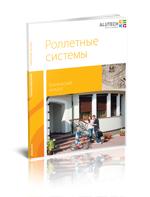 Технический каталог по роллетным системам Алютех
