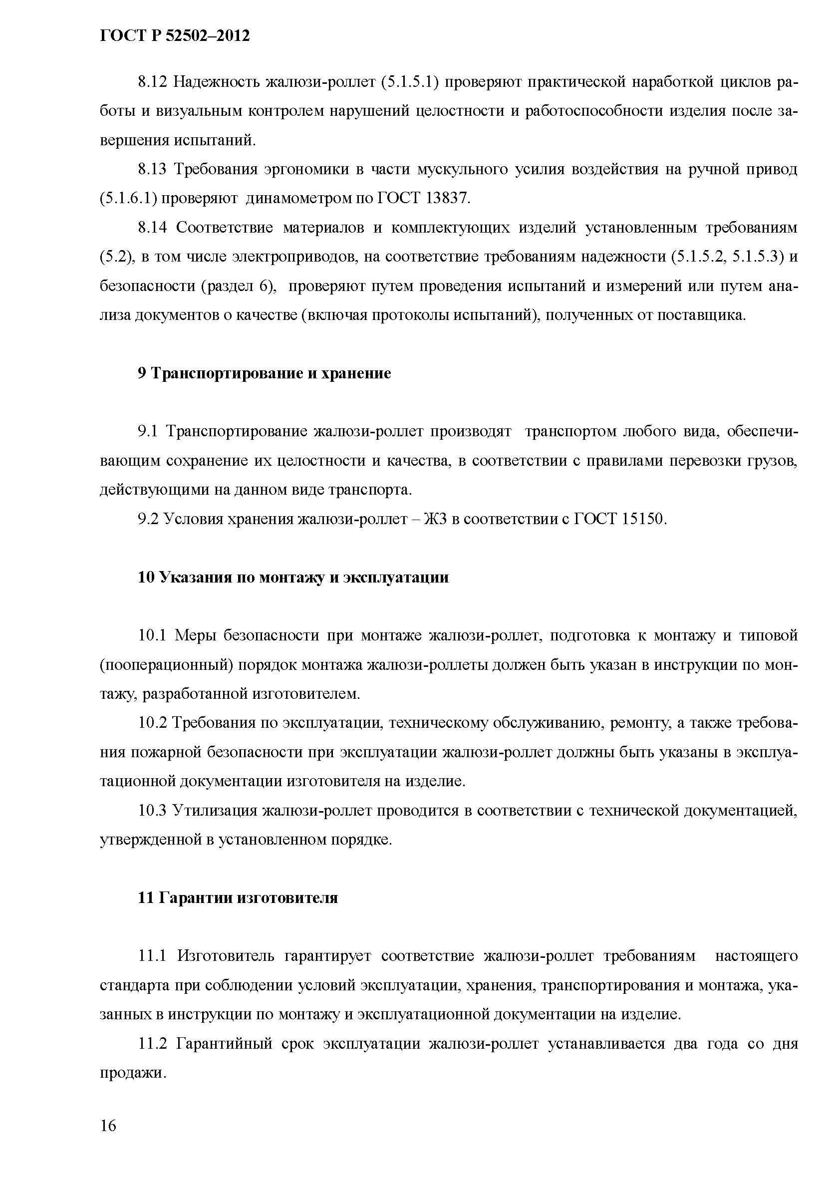 ГОСТ Р 52502 – 2012 Жалюзи-Роллеты металлические