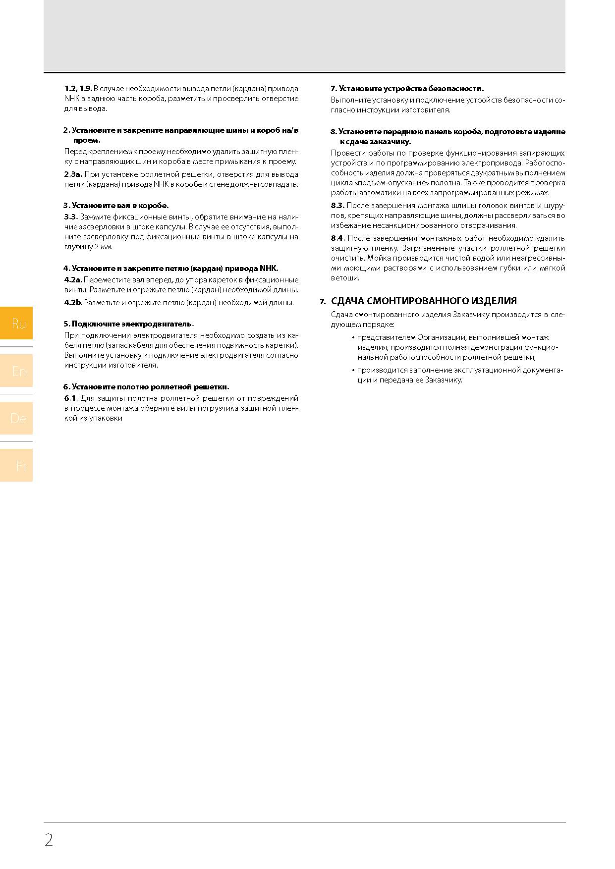 Инструкция по установке рулонных решеток Алютех