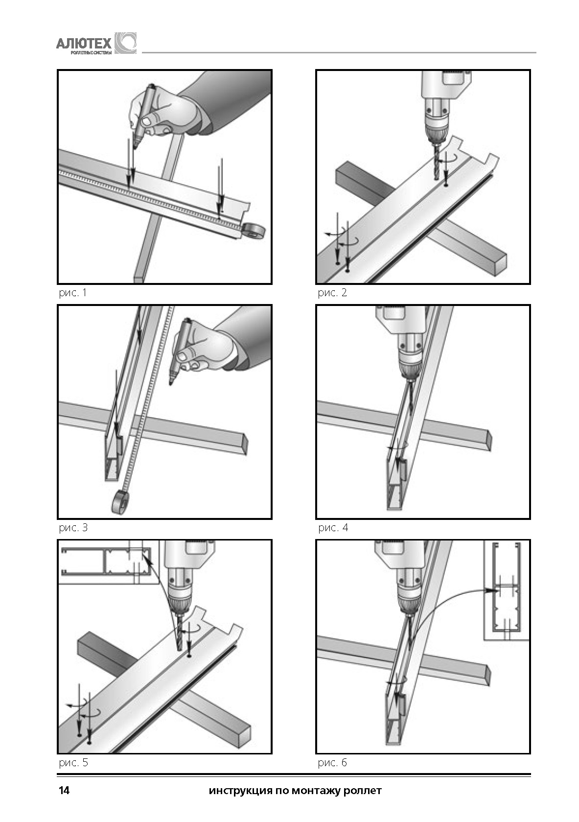 Общая инструкция по монтажу рольставней Алютех