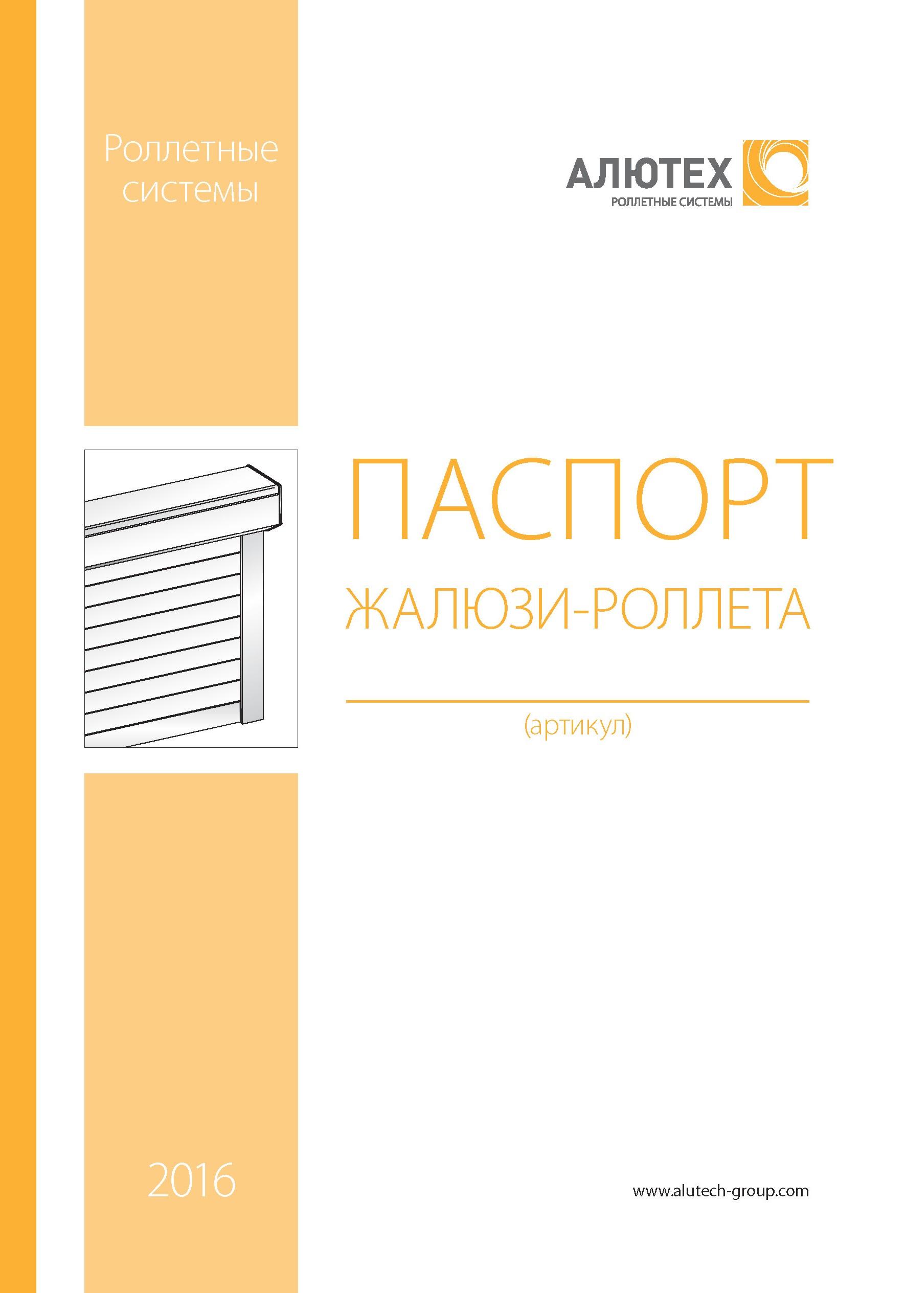 Паспорт изделия на роллетные конструкции Алютех