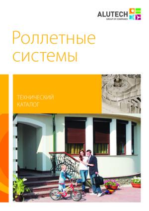 Технический каталог на роллетные конструкции Алютех