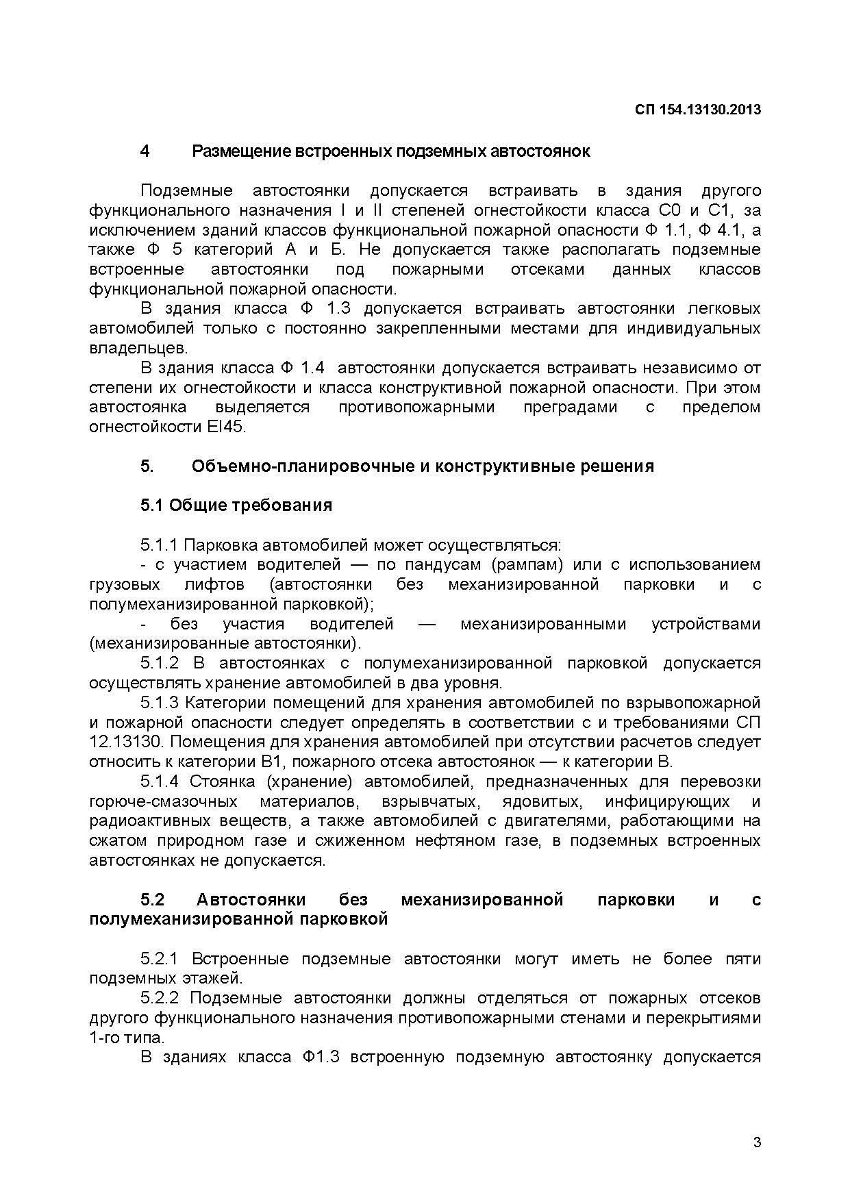 Требования пожарной безопасности в подземных автостоянках (МЧС СП 154.13130.2013)