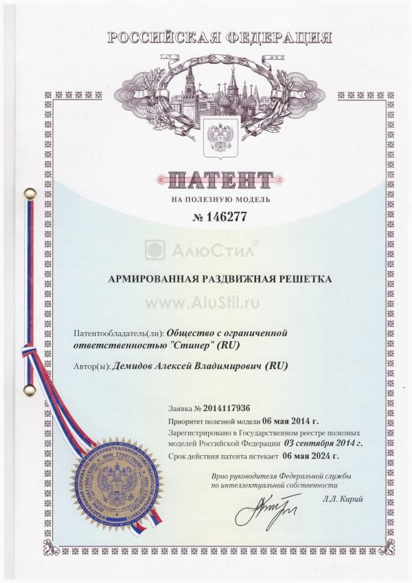 ООО Стинер - патент армированная раздвижная решетка для защиты окон и дверей