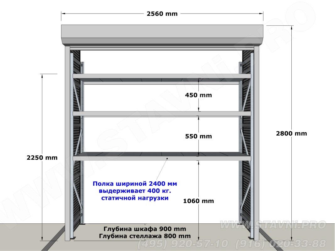 проект роллетного шкафа высотой 2800 мм