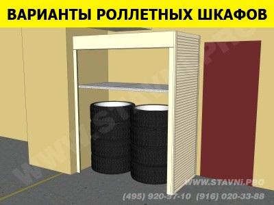 роллетные шкафы в Москве и области