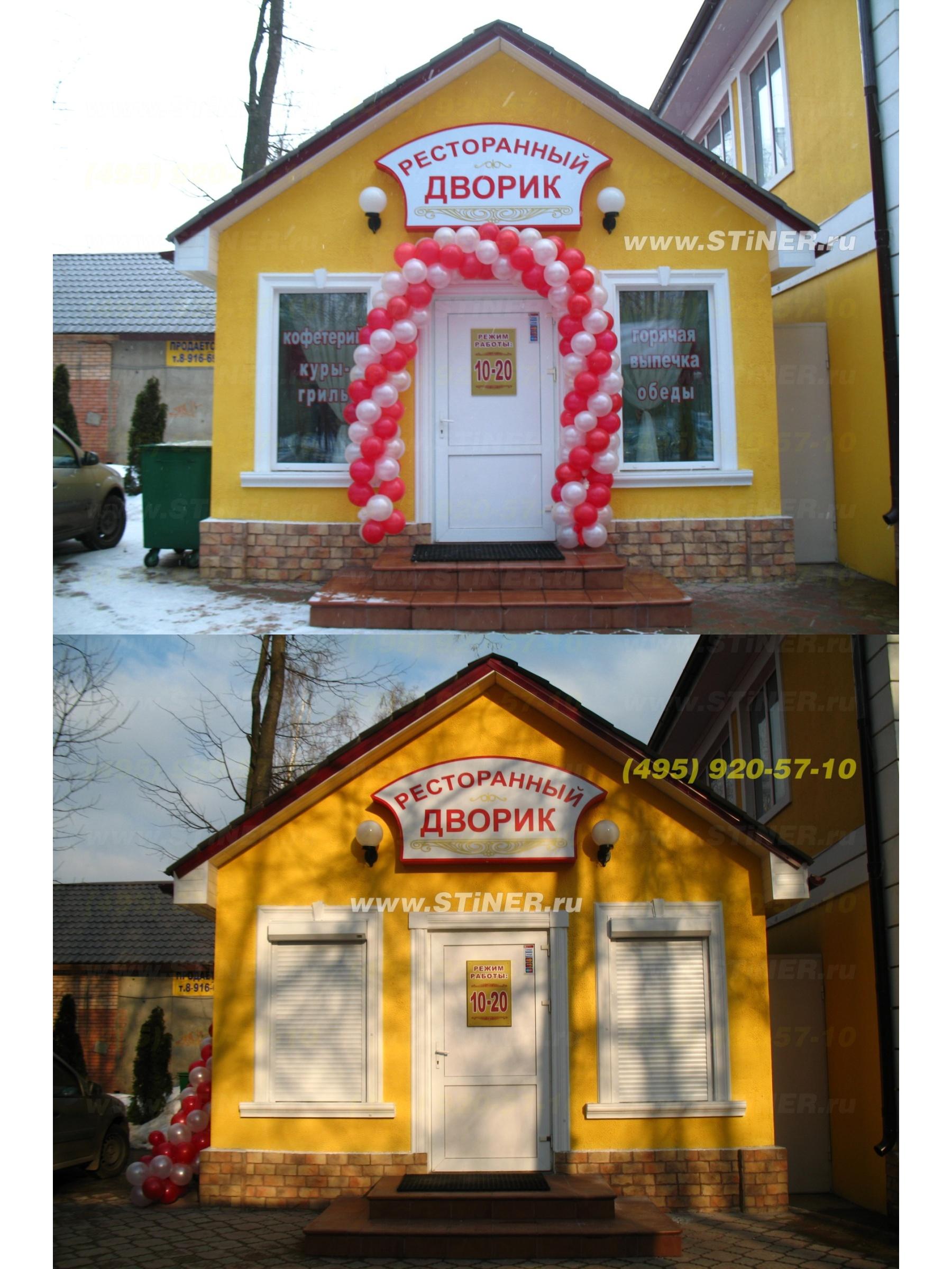 Электрические Защитные рольставни для окон ресторана в Красногорском районе