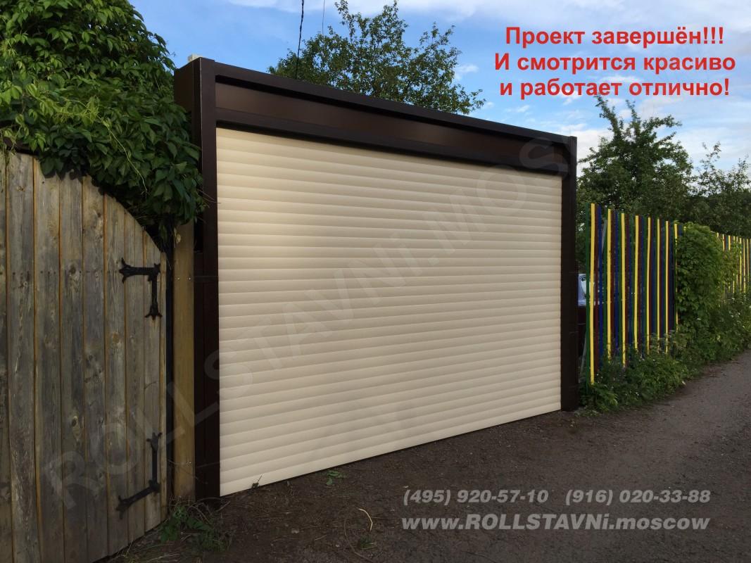 Проект по монтажу рулонных ворот завершен