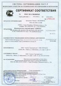 Сертификат соответствия на роллеты для шкафов